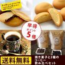父の日 スイーツ ギフト 2017  焼き菓子 コ...