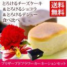 母の日 ギフト 2017 スイーツ 花 カーネーション チーズケーキ お取り寄せ sweets チョコレート菓子 gift