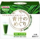 ヤクルト青汁のめぐり 7.5G x30袋【3個セット】