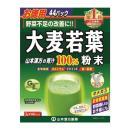 ◆山本漢方 徳用大麦若葉粉末100% 3G x 44H