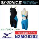 MIZUNO(ミズノ)レディース競泳用水着GX・SONIC3MRハーフスーツN2MG6202