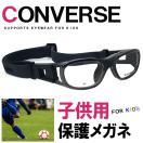子供用 スポーツメガネ ゴーグル 度付き レンズ付き CONVERSE コンバース cvg001-4 保護スポーツ眼鏡 サッカー バスケ などに おすすめ