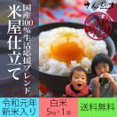 米5kg お米 ブレンド米 白米 安い 送料無料...
