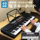 送料無料 電子キーボード SunRuck サンルック PlayTouch49 電子ピアノ 49鍵盤 楽器 SR-DP02 ブラック 初心者 入門用にも