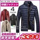 中綿ダウンジャケット 大きいサイズ メンズ ジップアップ 立ち襟 M~4XL 軽量 アウター 冬服 防寒 2016秋冬新作