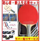 ニッタク Nittaku 卓球ラケット(シェーク) オールラウンド用 新入生応援セット 初心者向け 卓球用品 (送料無料) サンワード