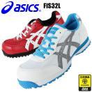【送料無料】アシックス安全靴 スニーカー FIS32L