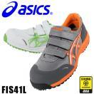 【送料無料】アシックス安全靴 スニーカー FIS41L