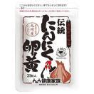 健康家族 伝統にんにく卵黄 31粒 クロネコDM便(ポスト投函)送料無料