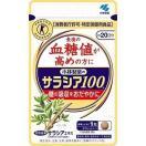 定番 小林製薬のサラシア100 食後の血糖値が高めの方に(特定保健用食品) 約20日分 60粒 送料無料