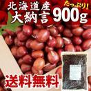 小豆 大納言小豆 国産 900g 送料無料 令和...