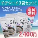 チアシード ホワイトチアシード 送料無料 200g×3 白 スーパーフード ダイエット スーパーフーズジャパン