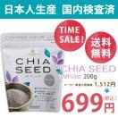 【24時間限定価格】チアシード ホワイトチアシード 送料無料 200g 白 スーパーフード ダイエット スーパーフーズジャパン