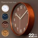 掛け時計 壁掛け時計 時計 おしゃれ 曲げ木 Φ22cm 4色対応