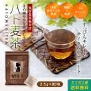 国産 ハト麦茶 200g(2.5g×80包(目安包数))【PPTB】