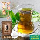 マテ茶(まて)200g(2g×100包(目安包数))【PPTB】