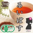 オーガニックルイボスティー(るいぼす/妊婦茶)有機JAS 30包500円 送料無料【PPTB】