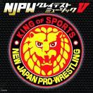 CD/スポーツ曲/新日本プロレスリング NJPWグレイテストミュージックV