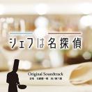 ★CD/末廣健一郎 田ノ岡三郎/「シェフは名...