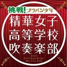 CD/精華女子高等学校吹奏楽部/挑戦!ブラバン少女 (CD+DVD) (初回生産限定盤)