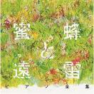 ▼CD/オムニバス/『蜜蜂と遠雷』ピアノ全集...