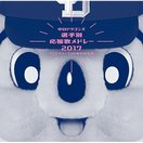 ★CD/中日ドラゴンズ応援団/中日ドラゴンズ選手別応援歌メドレー 2017 ~チアドラゴンズ 20周年記念版~