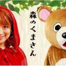 CD/パーマ大佐/森のくまさん (CD+DVD)