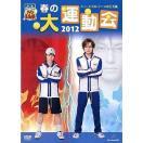 中古その他DVD ミュージカル テニスの王子様 春の大運動会 2012