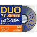 中古その他CD DUO 3.0 CD:復習用