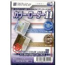 新品サプライ カードアクセサリコレクション カラー・ローダー11 ホワイト