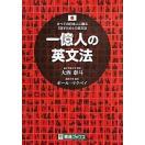 中古単行本(実用) ≪語学≫ 一億人の英文法 / 大西泰斗