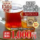 お茶 ダイエット 黒ウーロン ポイント消化 送料無 1000 プーアル茶 マテ茶 スルスル茶 高発酵茶 ショウガ発酵素材 健康サポート