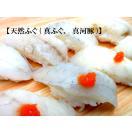 寿司ネタ 国産天然フグ使用!天然ふぐ( 真ふぐ )スライス 約6g×10枚 海鮮丼...