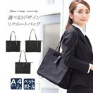 リクルート バッグ 全3種 A4 サイズ ビジネス 通勤 通学 就職 就活 軽量