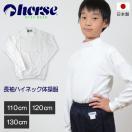 horse 日本製 長袖ハイネック体操服 (110cm~130cm) (定番/ON/学用品)