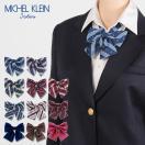 MICHELKLEIN 無地・ストライプ スクールリボン(季節) (mks501 mks504 mks506)