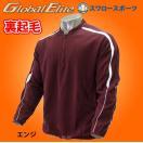 あすつく ミズノ トレーニングウェア(上) BKジャケット グローバルエリート 52LA108