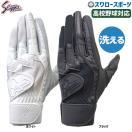 久保田スラッガー バッティング手袋(両手) 高校野球対応 S-407 ダブルベルト