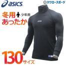 あすつく アシックス ベースボール ジュニア用 ミドルフィット 冬用 アンダーシャツ ハイネック LS 長袖 BAU40J