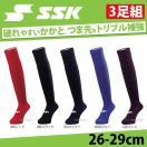 SSK エスエスケイ 3足組 カラーソックス 26...