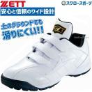 あすつく ゼット ZETT 限定 シューズ トレーニングシューズ ラフィエット BSR8017G 野球用品 スワロースポーツ