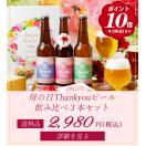 母の日 プレゼント ギフト ビール 地ビール カーネーション 飲み比べ あわいろ3本セット お花見 お母さん 送料無料 クラフトビール craft beer