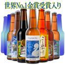 2020  ギフト クラフトビール ビール お試し 冬 サンキューセット 10本詰め合せ 季節限定入り 地ビール craft beer