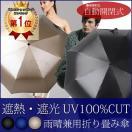 日傘 折りたたみ 遮光 100% uvカット 100%  おしゃれ  折りたたみ傘 晴雨兼用  自動開閉 完全遮光 ブランド SAIVEINA ひんやり傘 紫外線 対策 遮熱 new