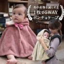 【予算6000円】赤ちゃんを寒さから守る!暖かくて可愛いベビーポンチョをおしえて!
