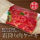 ケーキ 駅前食堂シリーズ  霜降り肉 スイパ...