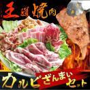 牛肉 肉 焼肉 カルビ三昧セット 5種のカルビ 焼肉 カルビ ソーセージ  BBQ 焼肉 送料無料