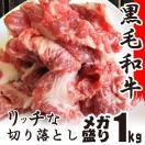 冷凍 黒毛和牛 贅沢 霜降り 切り落としたっぷりメガ盛り 1kg (250×4p) 2セット以上でオマケ付 お取り寄せ グルメ