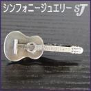 ネクタイピン クラシックギター タイピン ギター 楽器 シルバーカラー 音楽雑貨 小物 音楽 楽器 ギフト プレゼント