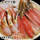 お中元 ギフト かに カニ 蟹  生ズワイ蟹カット済み 1kg(冷凍1.3kg)セット[...